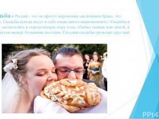 Свадьба в России - это не просто церемония заключения брака, это обычай. Свадьбы