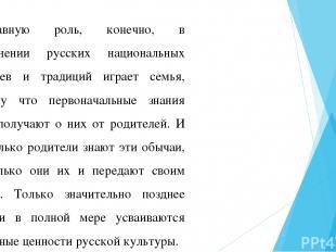 Главную роль, конечно, в сохранении русских национальных обычаев и традиций игра