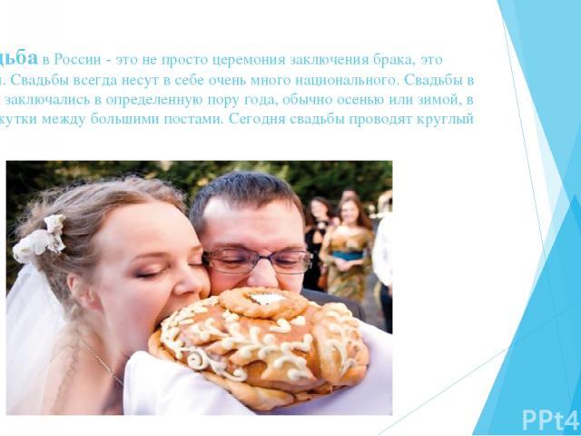 Свадьба в России - это не просто церемония заключения брака, это обычай. Свадьбы всегда несут в себе очень много национального. Свадьбы в России заключались в определенную пору года, обычно осенью или зимой, в промежутки между большими постами. Сего…