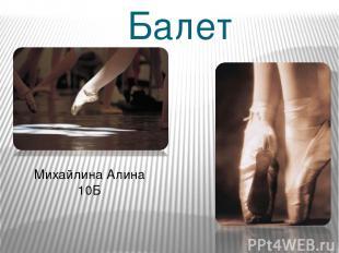 Балет Михайлина Алина 10Б