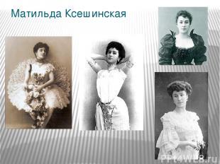 Матильда Ксешинская