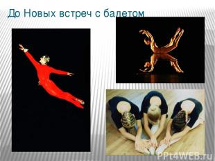 До Новых встреч с балетом