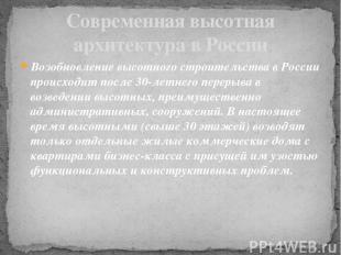 Возобновление высотного строительства в России происходит после 30-летнего перер