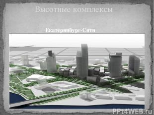 Екатеринбург-Сити Высотные комплексы