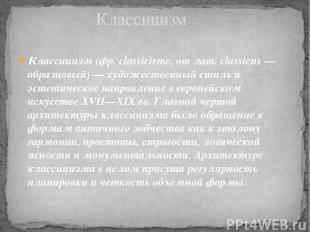 Классицизм (фр. classicisme, от лат. classicus — образцовый) — художественный ст