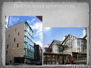 Нейтральная архитектура
