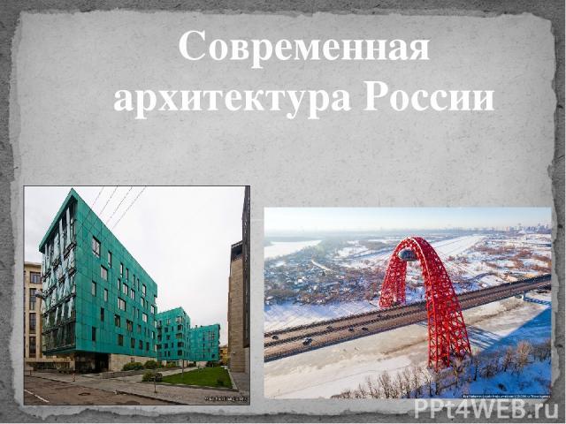 Современная архитектура России