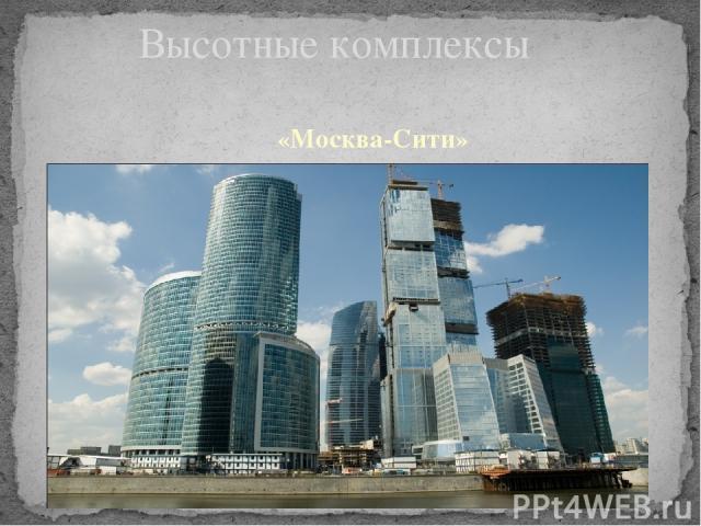 «Москва-Сити» Высотные комплексы