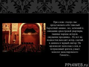 При слове «театр» мы представляем себе тяжелый бархатный занавес, зал, затихший