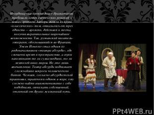 Неординарные произведения драматургии требовали новых сценических решений и ново