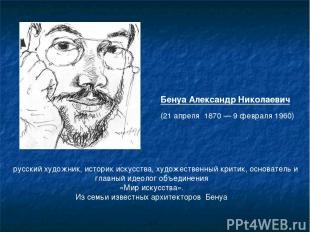 русский художник, историк искусства, художественный критик, основатель и главн