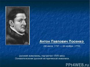 русский живописец, портретист XVIII века. Основоположник русской исторической жи
