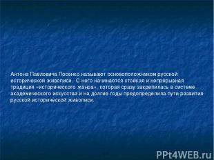 Антона Павловича Лосенко называют основоположником русской исторической живописи