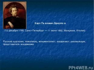 Русский художник, живописец, монументалист, акварелист, рисовальщик, представи