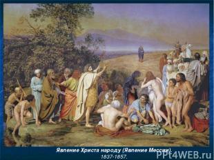 Явление Христа народу(Явление Мессии). 1837-1857.
