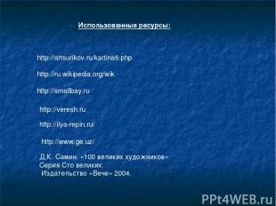 Использованные ресурсы: http://artsurikov.ru/kartina6.php http://ru.wikipedia.or