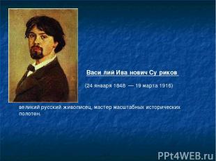 Васи лий Ива нович Су риков  великий русскийживописец, мастер масштабных исто