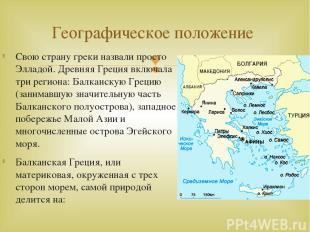 Свою страну греки назвали просто Элладой. Древняя Греция включала три региона: Б