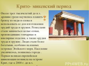 Около трех тысячелетий до н.э. древние греки научились плавить бронзу из меди и