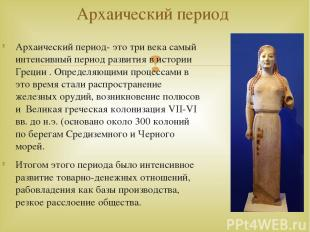Архаический период Архаический период- это три века самый интенсивный период раз