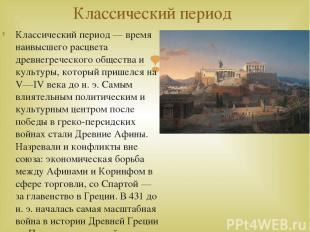 Классический период — время наивысшего расцвета древнегреческого общества и куль