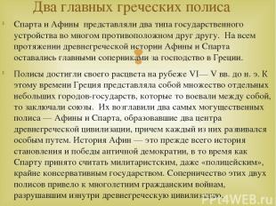 Спарта и Афины представляли два типа государственного устройства во многом проти