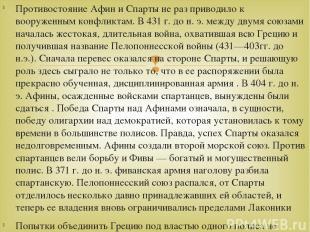 Противостояние Афин и Спарты не раз приводило к вооруженным конфликтам. В 431 г.