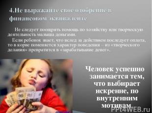 Не следует поощрять помощь по хозяйству или творческую деятельность малыша деньг