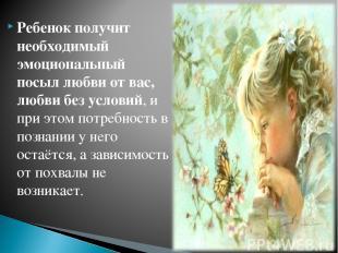 Ребенок получит необходимый эмоциональный посыл любви от вас, любви без условий,