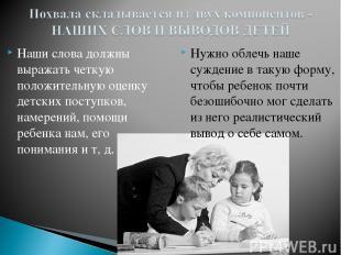 Наши слова должны выражать четкую положительную оценку детских поступков, намере