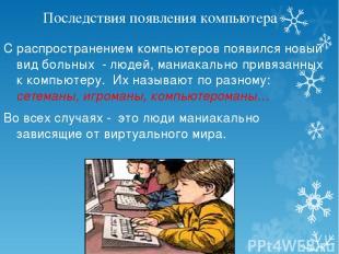 Последствия появления компьютера С распространением компьютеров появился новый в