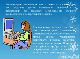 Компьютерная зависимость иногда может также возникать, как следствие других забо