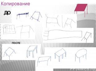 Копирование ПОСЛЕ ДО
