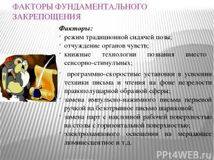 ФАКТОРЫ ФУНДАМЕНТАЛЬНОГО ЗАКРЕПОЩЕНИЯ Факторы: режим традиционной сидячей позы;