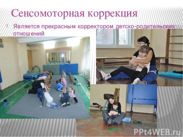 Является прекрасным корректором детско-родительских отношений Сенсомоторная коррекция