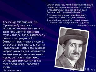 Александр Степанович Грин (Гриневский) родился в маленьком городке близ Вятки в