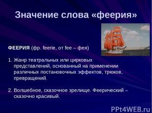 ФЕЕРИЯ (фр. feerie, от fee – фея) 1. Жанр театральных или цирковых представлений