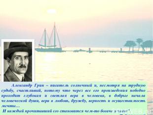 Александр Грин – писатель солнечный и, несмотря на трудную судьбу, счастливый, п