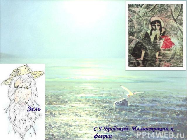 Эгль С.Г.Бродский. Иллюстрация к феерии А.С.Грина «Алые паруса».