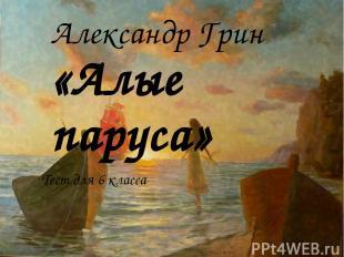 Александр Грин «Алые паруса» Тест для 6 класса