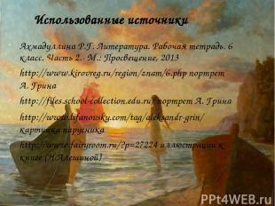 Использованные источники Ахмадуллина Р.Г. Литература. Рабочая тетрадь. 6 класс.