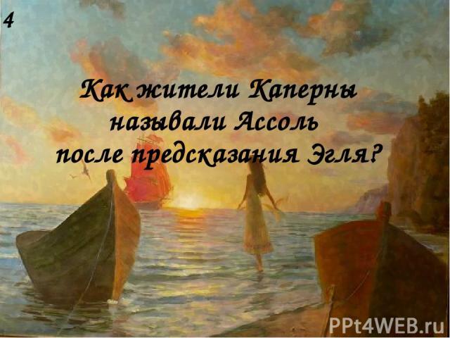 Как жители Каперны называли Ассоль после предсказания Эгля? 4