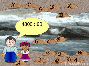 4800 : 60