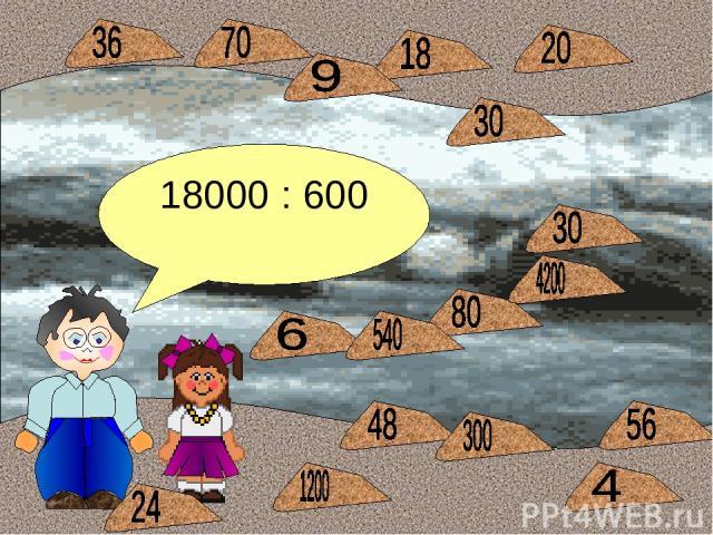 18000 : 600