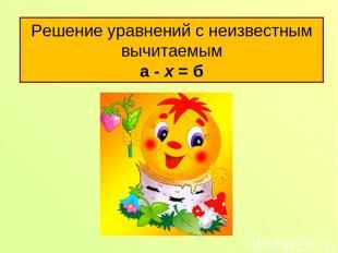 Решение уравнений с неизвестным вычитаемым а - х = б