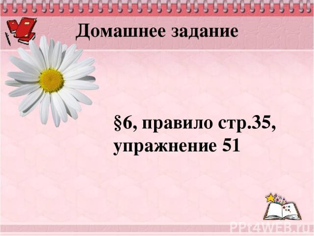 Домашнее задание §6, правило стр.35, упражнение 51