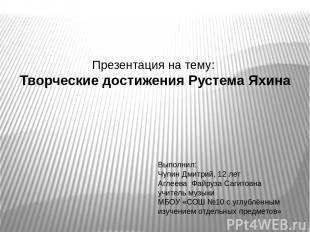 Выполнил: Чупин Дмитрий, 12 лет Аглеева Файруза Сагитовна учитель музыки МБОУ «С