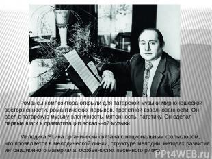 Романсы композитора открыли для татарской музыки мир юношеской восторженности, р