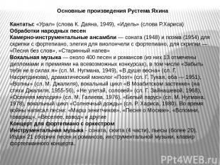Основные произведения Рустема Яхина Кантаты: «Урал» (слова К. Даяна, 1949), «Иде