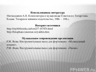 Использованная литература Нигмедзянов А.Н. Композиторы и музыковеды Советского Т